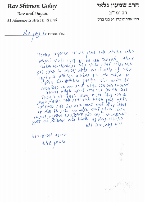 המלצת הרב שמעון גלאי לארגון אחריות